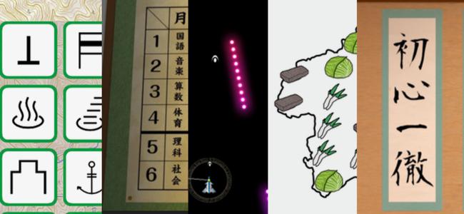 【インディーズアップ】あなたはどれだけ地図記号がわかるかな?「地図記号マスター」など