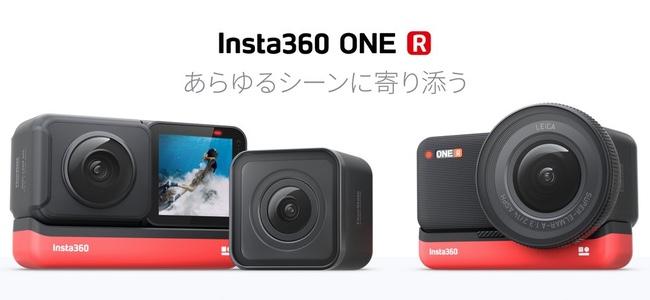 Insta360がレンズユニットを360度カメラや1インチセンサーの高品質カメラなどに組み替えて使えるモジュール型アクションカメラ「Insta 360 ONE R」を発表