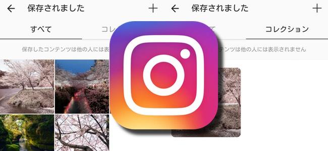 Instagramで保存した画像を自由に分類してまとめられる「コレクション」機能が追加