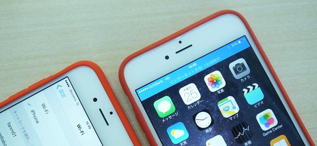 手間なく接続!iOS 8のテザリング機能「Instant Hotspot」が超絶便利