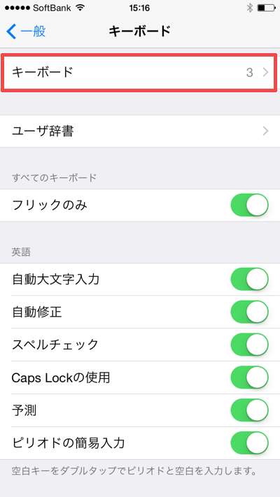 ios 8 3rd party keyboard_03