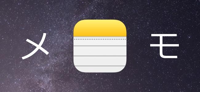 【どうでもいい】iOS 8でメモの「メモ」が「戻る」になった!