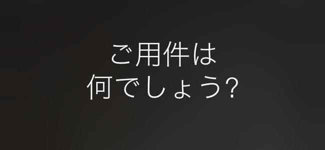 【悲報?】iOS 8ではSiriの「耳にあてて話す」メニューがなくなる