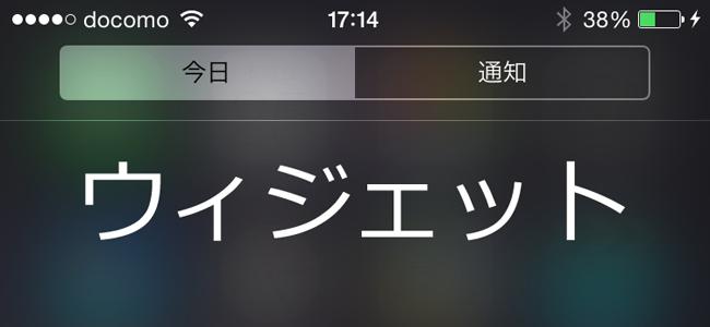 iOS 8で対応したアプリのウィジェットは使わないともったいない!