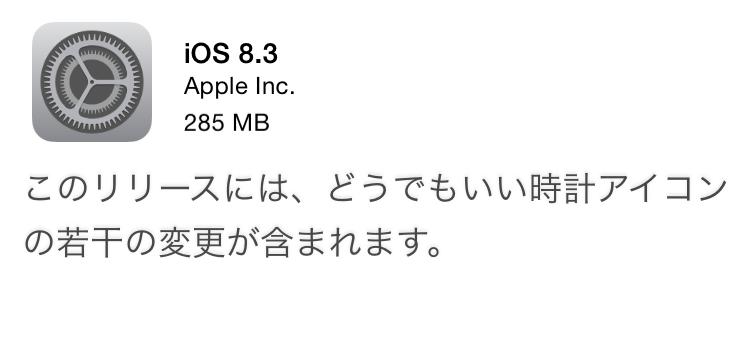 【どうでもいい】iOS 8.3は時計のアソコが変わりました