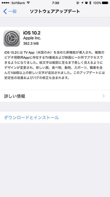 ios102upd_06