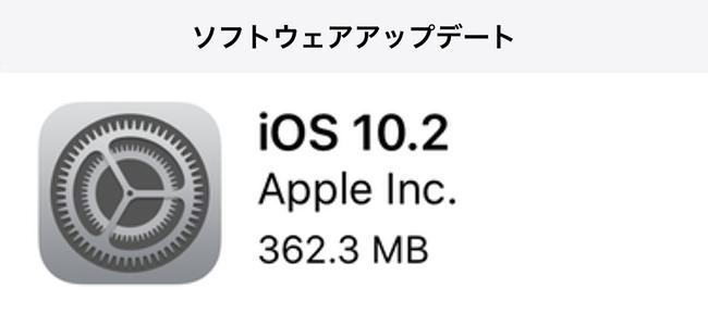 iOS 10.2アップデート開始!スクリーンショット音を消せるようになって、カメラのシャッター音も小さくなった!