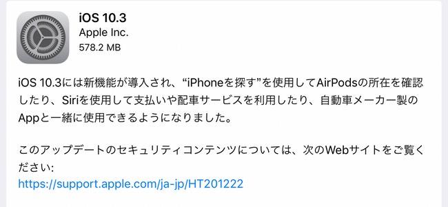 iOS 10.3正式リリース!「AirPodsを探す」機能やファイルシステムの刷新、App Storeでのレビュー返信機能などが追加
