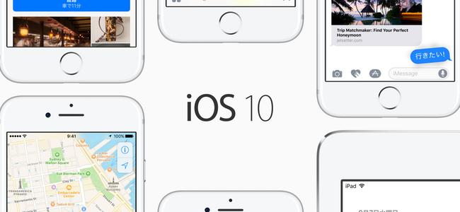 iOS 10のOTA配信による不具合は解消。公開から1時間以内にiOS 10をダウンロードした一部の端末にて発生