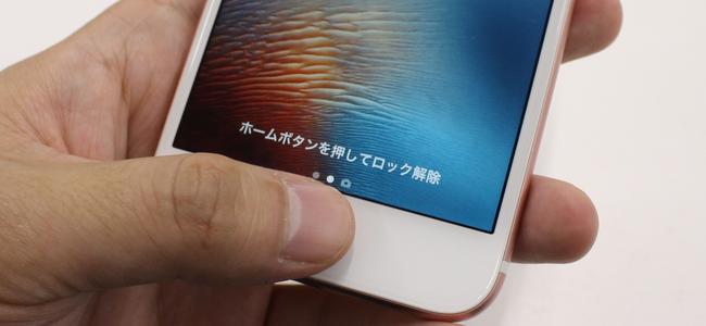 iOS 10でホームボタンを押さないとロックが解除できなくなったのをTouch IDだけに戻す方法