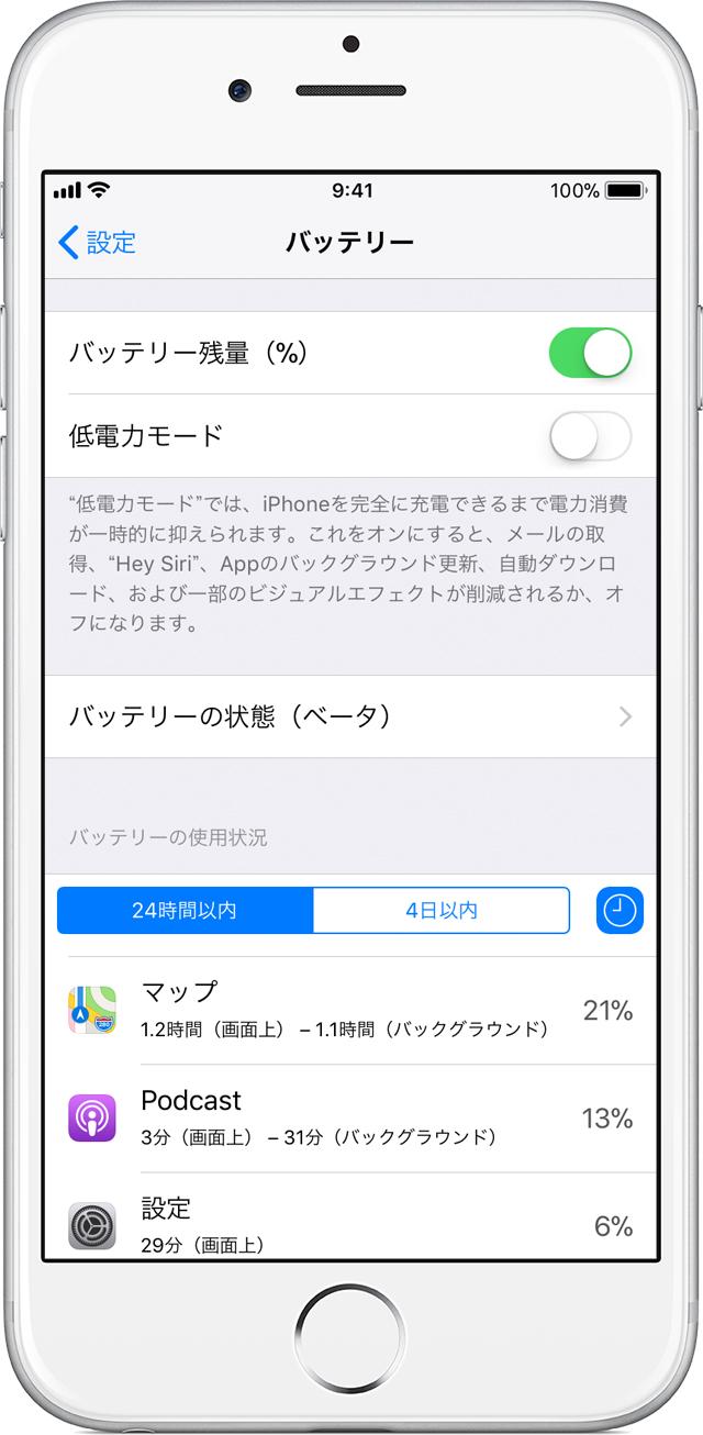 ios11-iphone6-settings-battery