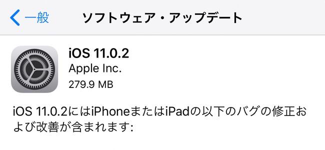 iOS 11.0.2リリース。一部の写真が非表示になる問題や、ごく一部のiPhone 8/8 Plusで通話中に雑音が入る問題など不具合を修正