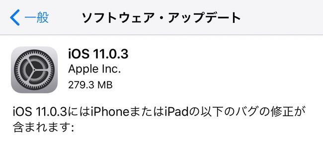 iOS 11.0.3アップデート開始。iPhone 7/7 Plusで一部のオーディオ・触覚フィードバックが作動しない問題やiPhone 6sで画面がタッチ入力に反応しない問題に対応
