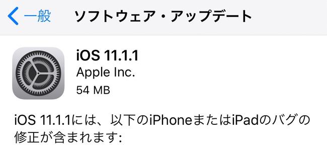iOS 11.1.1が配信開始。キーボードの自動修正機能とHey Siriが作動しない問題を修正