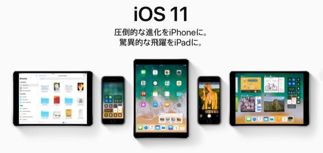 iOS 11のパブリックベータ版リリースは今週内を予定