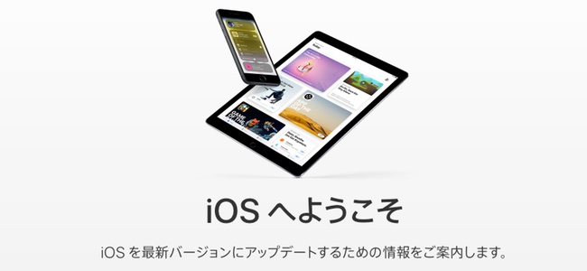 Appleが公式サイトでiOS 11へのップデートの準備を案内する専用ページ「iOS 11に備える」を公開