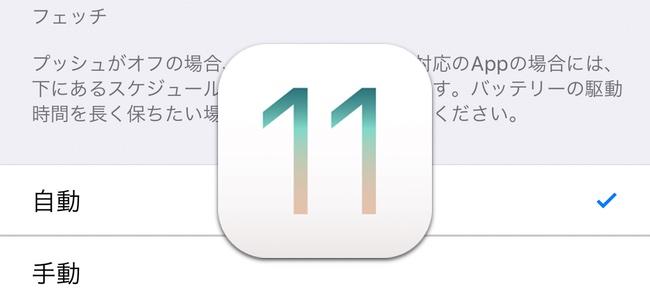 iOS 11ではメールやカレンダーのデータ取得方法「フェッチ」が優秀に。プッシュ並みの感覚でデータの取得が可能に