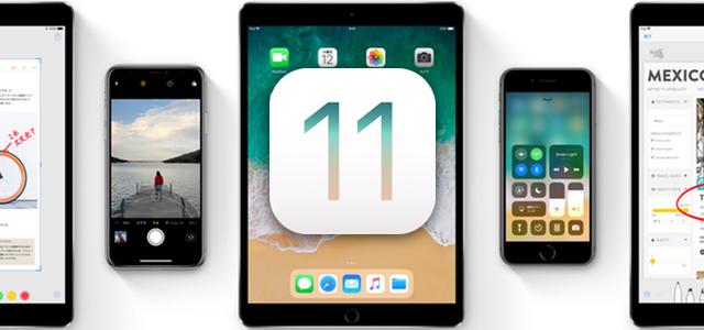 iOS 11ベータテストの最終段階となるGM版が開発者及び一般登録者に配信が開始。正式版のリリース日も9月19日(火)に決定