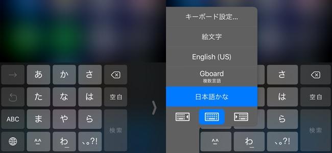 iOS 11で標準キーボードの左右寄せが可能に