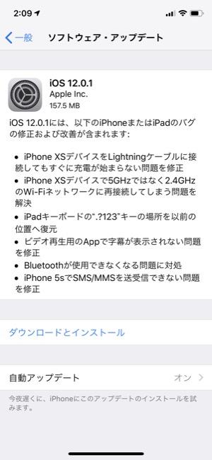 ios1201_02