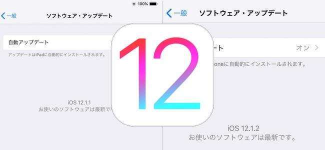 【注意】iOS 12.1.2にアップデートしたiPhoneのバックアップはiPadにデータの復元ができない