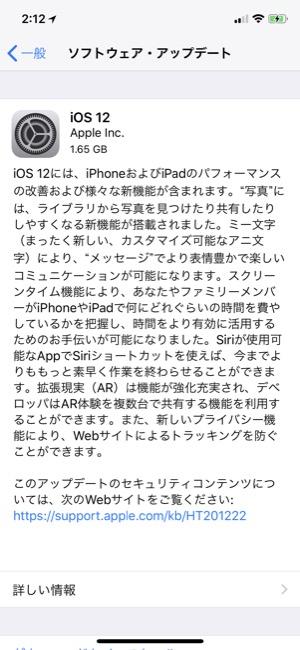 ios12_01