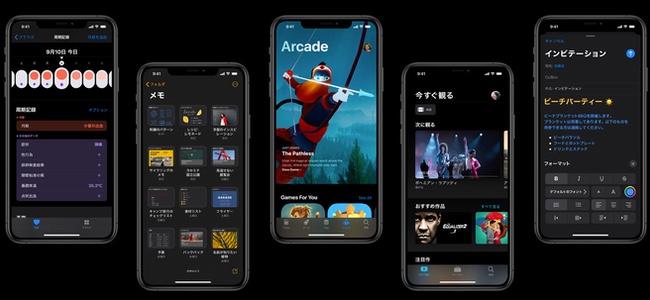 今年リリース予定のiOS 14の対応iPhoneはiOS 13と同じ?iPhone SEを含むiPhone 6シリーズ以降が対応か