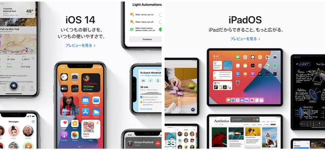 iOS 14/iPad OS 14、macOS Big SurなどWWDC 2020で発表された新OSの日本語プレビューページがやっと公開