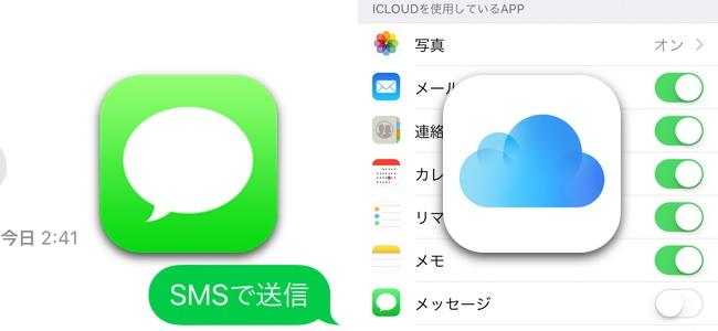 iOS 11.4からできるようになった「メッセージのiCloud保存」って何ができるの?iMessageのiCloud同期との違いは?