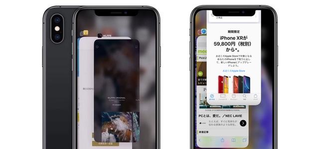 リリースされたiOS 12.1.2、アプリ強制終了のアニメーションが中国でのみ異なる仕様に。Qualcommとの訴訟対策か