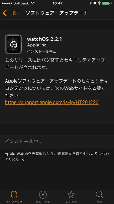 ioswatchosupdate_02