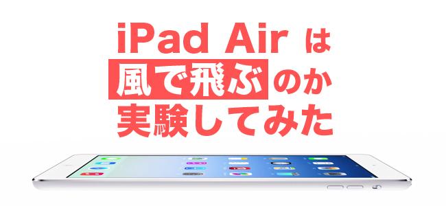 iPad Airを風で飛ばす事は可能なのか実験してみた