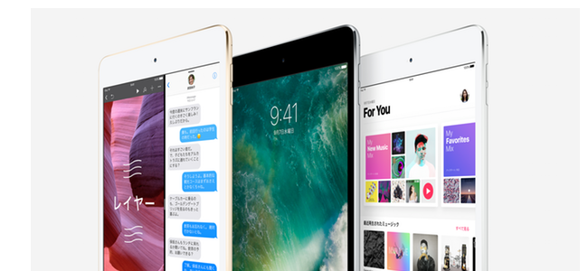 iPad mini 4の32GBモデルとiPad mini 2が販売終了。iPad miniは4の128GBモデルのみに