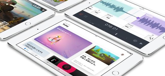 来年ついに新型iPad miniが発売されるかも!?早ければ今月下旬にもサプライチェーンから出荷される?