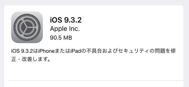9.7インチiPad Pro向けに「iOS 9.3.2」が再リリース。端末が起動しなくなる問題を修正
