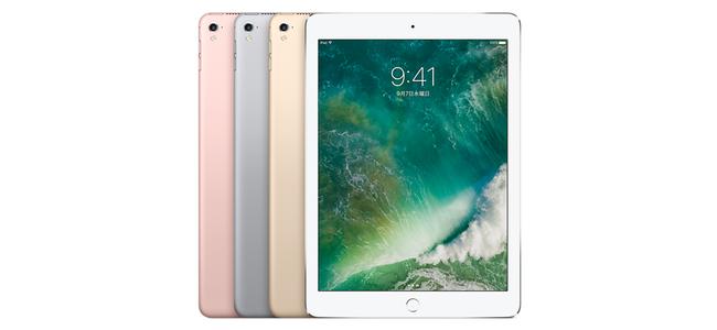 iPad Pro(9.7-inch)が全モデルで値下げ。最大で22000円の差
