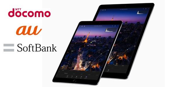ドコモ、au、SoftBankの3大キャリアが明日6月7日(水)より10.5インチと12.9インチの新iPad Proの予約を開始