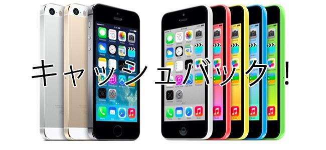 機種変狙いの方に!ソフトバンク、iPhone 5s/5cに機種変更するとキャッシュバックがもらえる「iPhone機種変更サポート」を開始