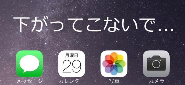 あ、下がってこなくてもいいですよ。iPhone 6/6 Plusの「簡易アクセス」を切る方法