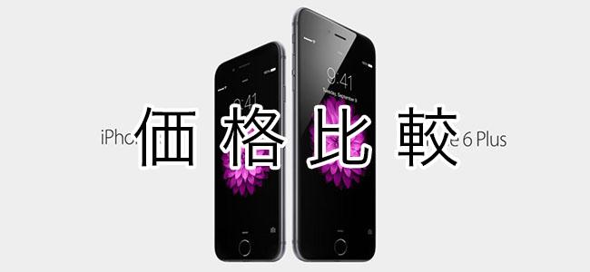 どのキャリアが安い?iPhone 6 / iPhone 6 Plusの価格をまとめて比較