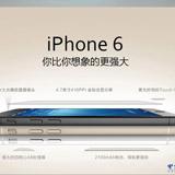 中国キャリアがiPhone 6(仮)の予約ページと価格をお漏らし!