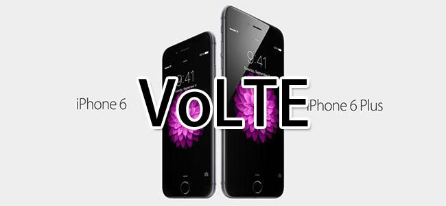ついにiPhoneにもVoLTEがくる!国内3社が1~2週間以内にサービス開始へ