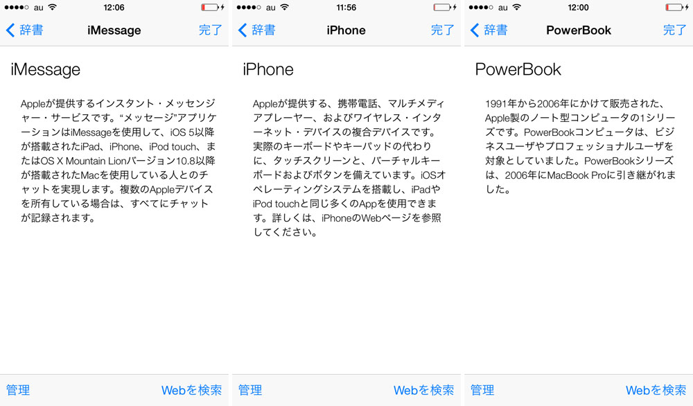 iphone apple dictionary (1)