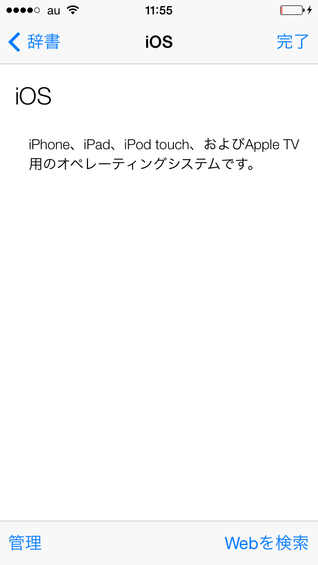iphone apple dictionary (2)