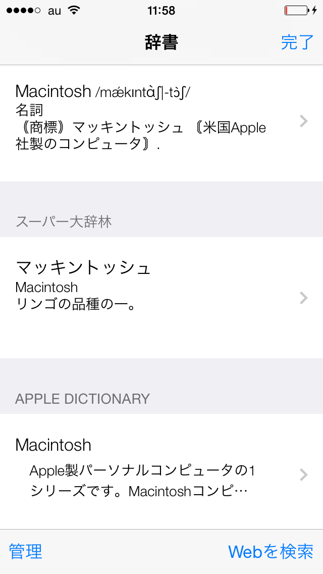 iphone apple dictionary (5)