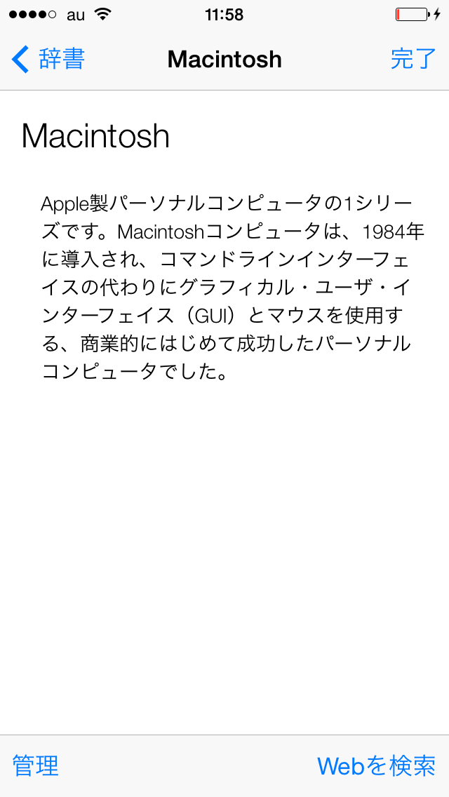 iphone apple dictionary (6)