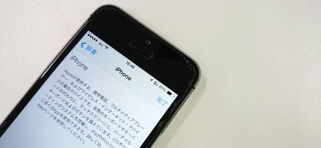 これであなたもAppleマスター!?iPhoneの内蔵辞書でApple用語が学べます