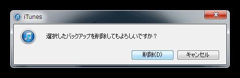 iphone backup delete (3)