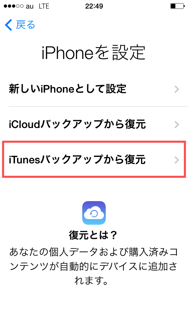 iphone backup restore (1)