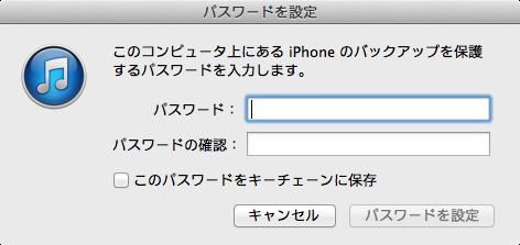 iphone backup restore (3)